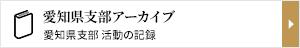 愛知県支部アーカイブ